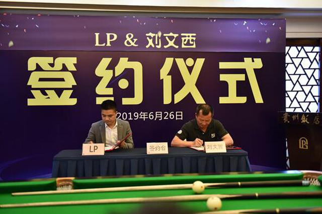 2019贵州省中式台球排名赛8月正式打响