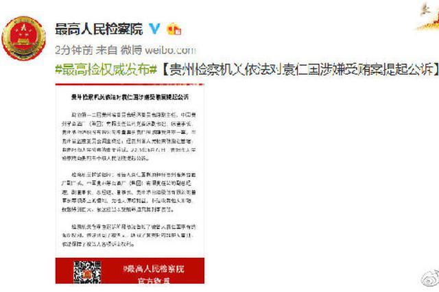 贵州检察机关依法对袁仁国涉嫌受贿案提起公诉