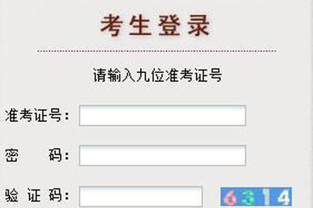 贵州省招生考试院发布高考志愿填报五提醒
