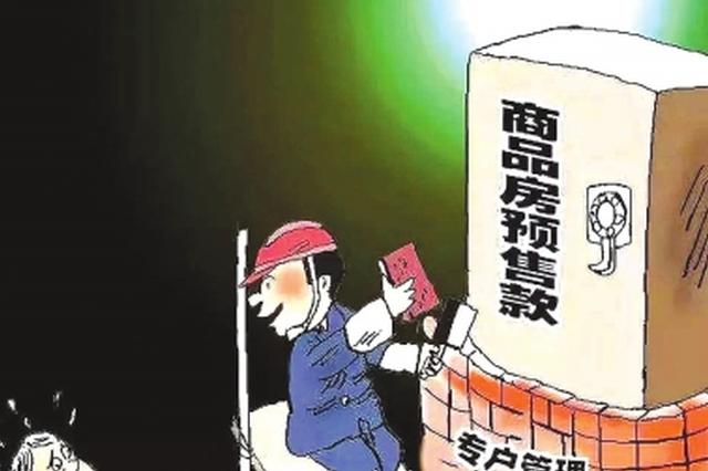 """贵阳市住建局:为商品房预售资金加把""""安全锁"""""""
