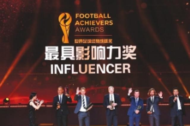 """世界足球终身成就奖颁奖典礼将连续5年""""落户""""花溪"""
