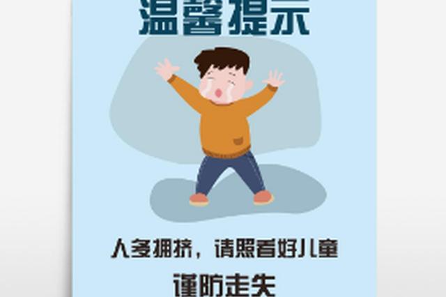 """贵阳:暑运来临 火车站民警 天天""""捡到""""迷路儿童"""