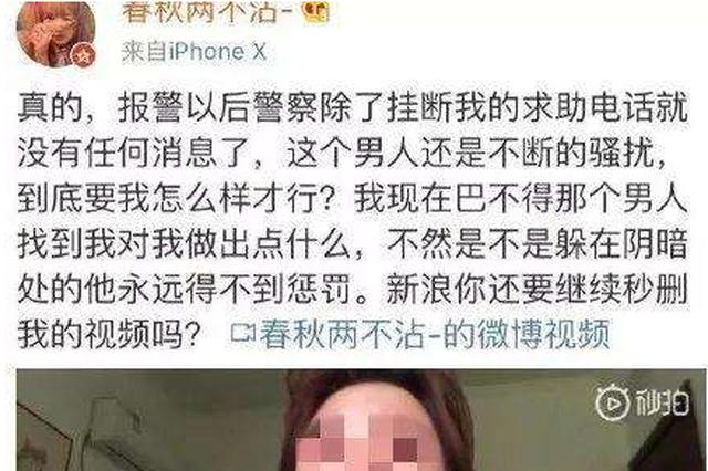 一女子编造遭性骚扰被采取刑事强制措施