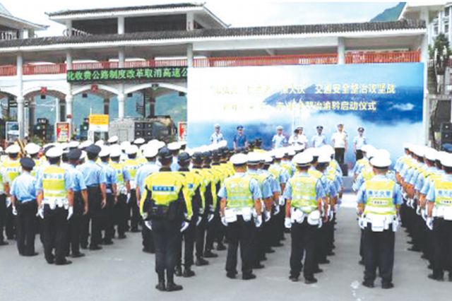 除隐患、防事故、保大庆 云贵川渝藏联合整治西南片区交通安全