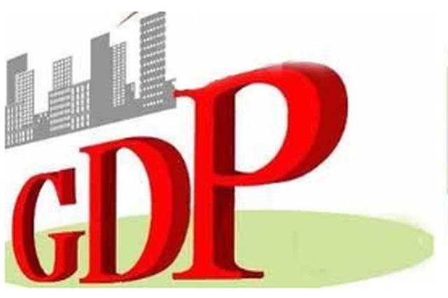 上半年贵州GDP7212.94亿元 比去年同期增长9.0%