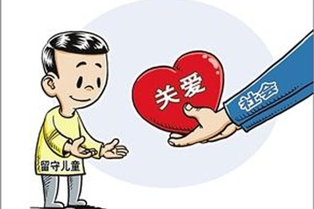 中华社区 为留守儿童送学上门