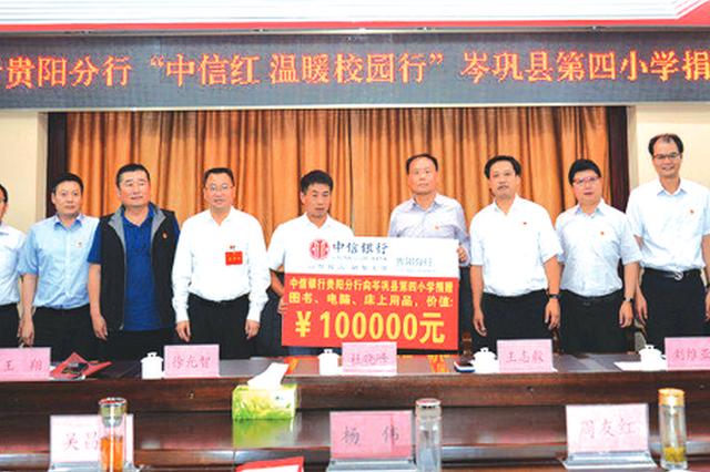 中信银行贵阳分行为一小学捐赠10万元物资