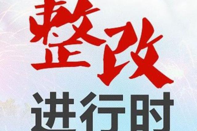 """巡视意见必须重视 六盘水检察院:""""四最""""整改推动"""