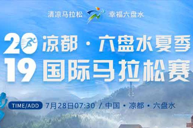 够燃!2019六盘水夏季国际马拉松赛将于7月28日开跑