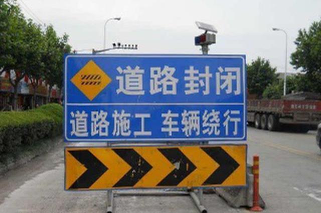 这些道路近期占道施工可能出现缓行 请提前绕行