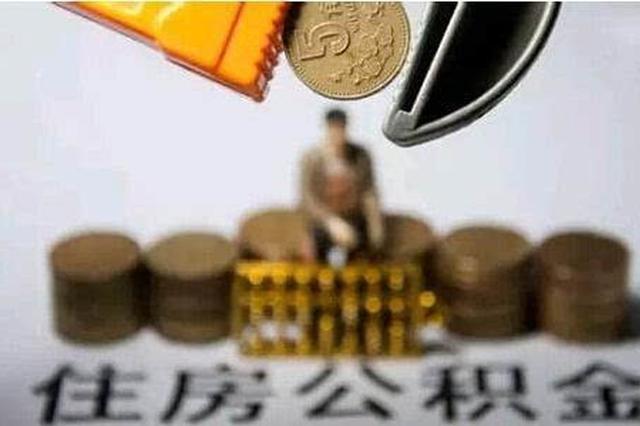 贵阳市调整住房公积金缴存基数 年缴存上限18670元