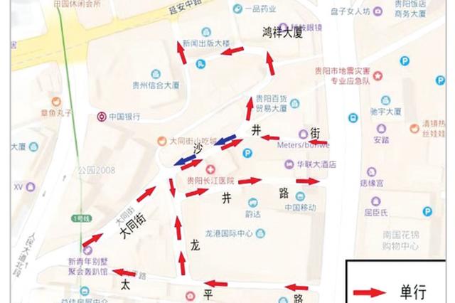 喷水池附近这几条路拟改单行线 贵阳交警公开征求意见