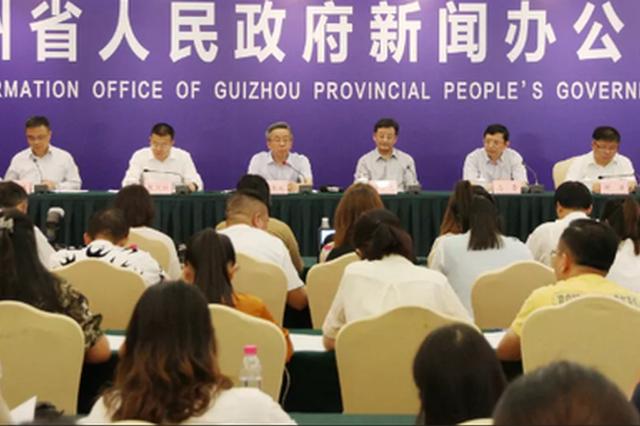 贵洽会前奏|2019贵洽会将于9月7日至10日在贵州贵阳举行