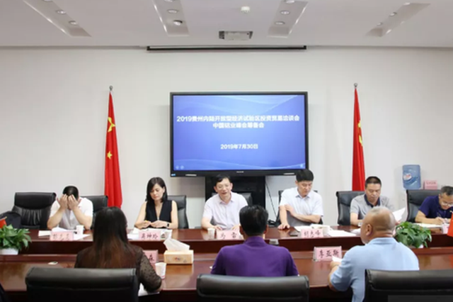 贵州省投资促进局召开2019贵洽会中国铝业峰会筹备会议