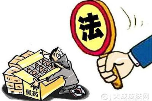 清镇市开展治理假药专项行动 立案查办涉假药案11件