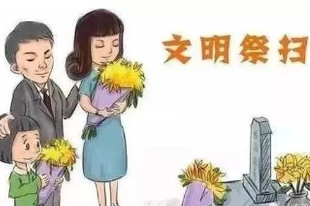 宅吉社区 宣传中元节文明祭祀