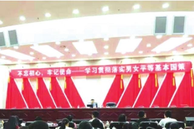 省妇联举办维权讲座