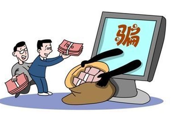 """贵州长顺警方破获一起""""网络主播""""诈骗案"""