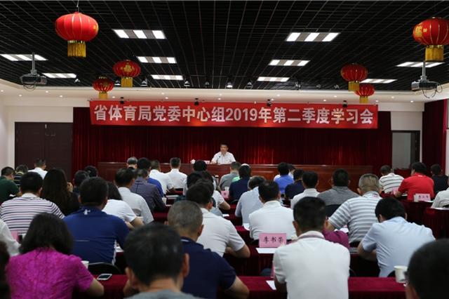 贵州省体育局主要领导参加所在党支部组织生活会并讲党课