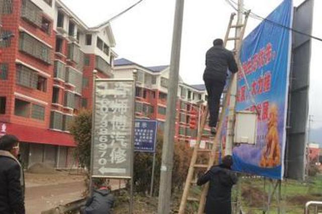 延中社区 拆除违规广告牌
