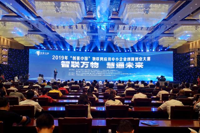 """2019年""""创客中国""""物联网应用中小企业创新创业大赛暨颁奖仪"""