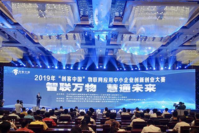 """2019""""创客中国""""物联网应用创新创业决赛即将举行"""