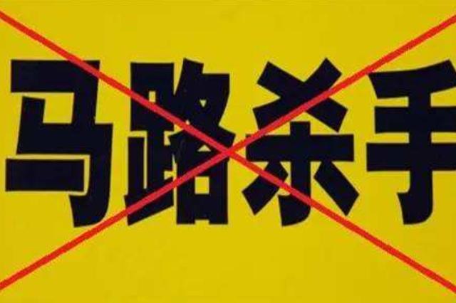 """未按规定让行成广东头号马路""""杀手"""""""