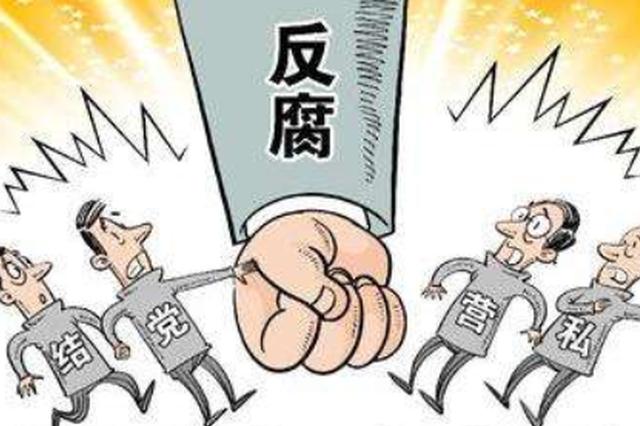 """贵州""""织网""""""""筑坝""""切断腐败分子后路"""