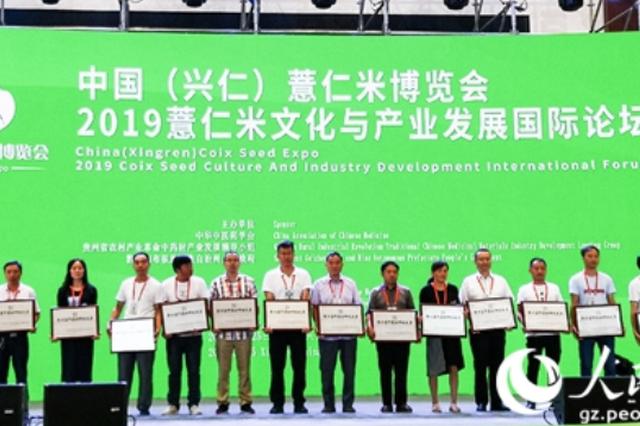 """贵州15个县(市)被授予""""贵州省中药材种植大县"""""""