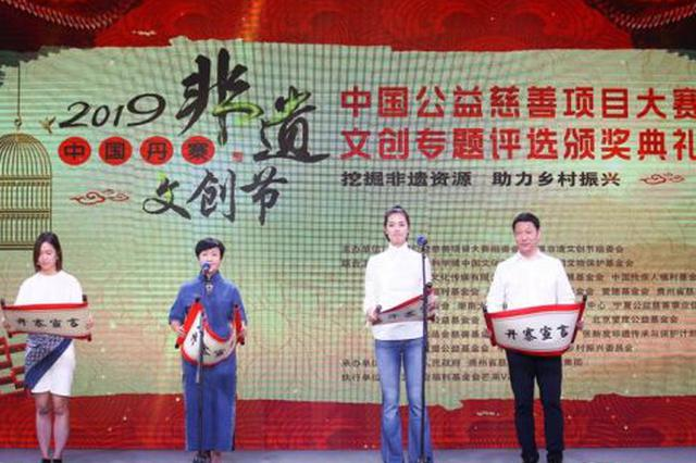 """""""2019中国·丹寨非遗文创节""""在贵州举办"""