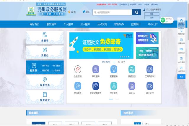 贵州省企业注销网上服务专区正式上线