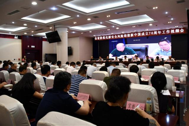 贵州省应急管理厅召开防范化解安全风险迎接新中国成立70周年