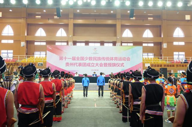 第十一届全国少数民族传统体育运动会贵州代表团成立