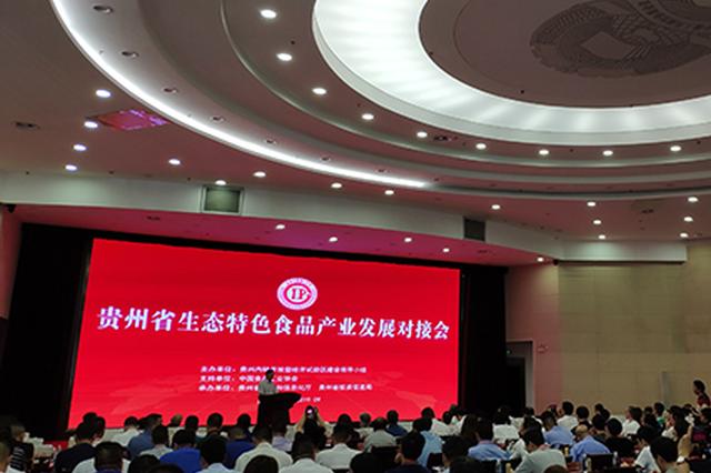 """贵州""""政产学金""""携手成立联合体推进生态特色食品产业发展"""