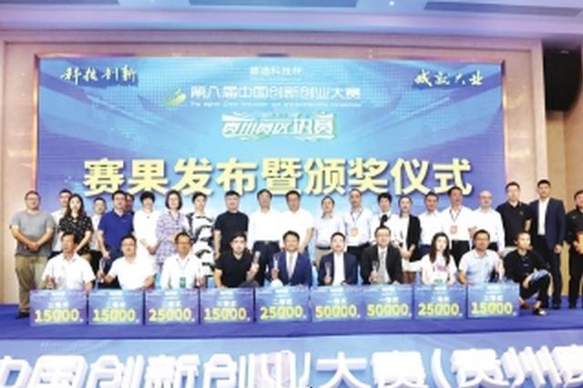 """""""首途科技杯""""第八届中国创新创业大赛贵州赛区收官"""