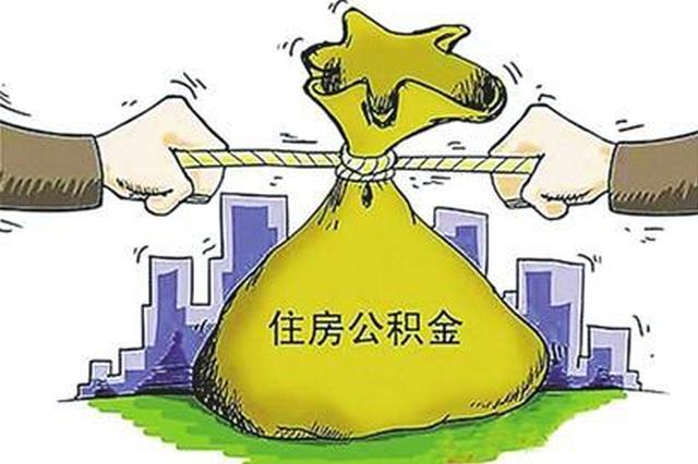 省直住房公积金贷款政策调整 取消二套房贷款时间限制