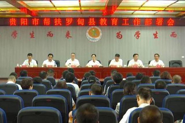 贵阳市教育局对罗甸县展开教育帮扶