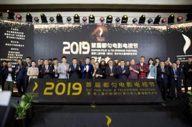 首届都匀电影电视节开幕 著名演员李乃文担任形象大使