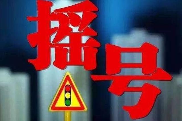 贵州:适时取消摇号 多措并举稳定规范汽车消费