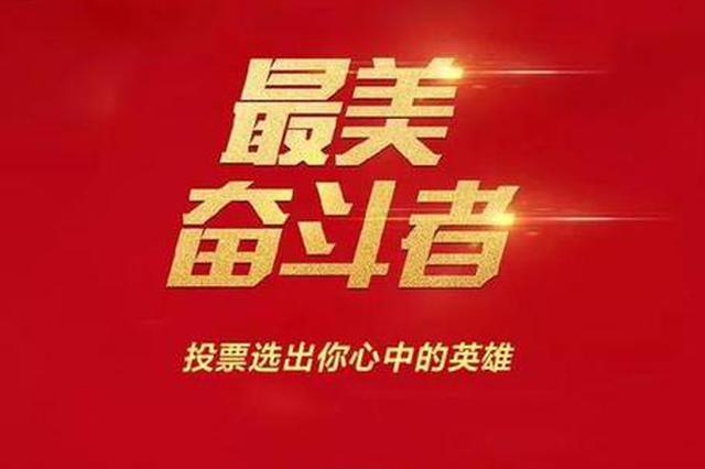 """""""最美奋斗者""""建议人选名单公示 文朝荣邓迎香等上榜"""