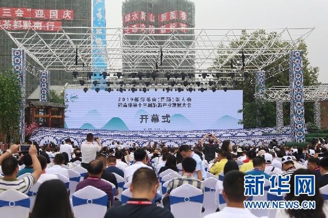 黔南州第十三届旅游产业发展大会开幕 签约项目14个总金额近2