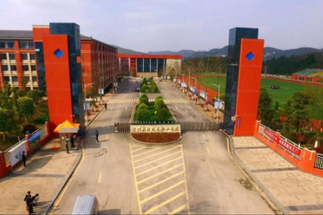 贵州应用技术职业学院设立贵州应用技术技师学院