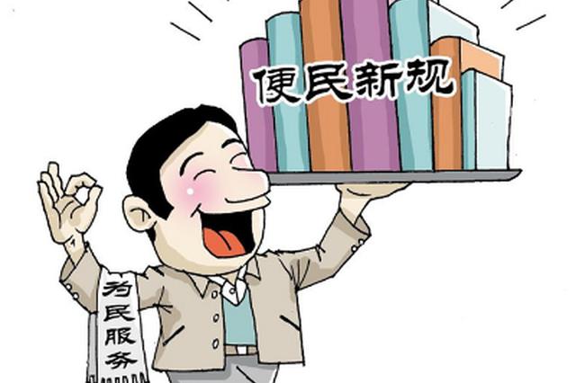 贵州再推3项便民举措 领丧葬补助可直接办理