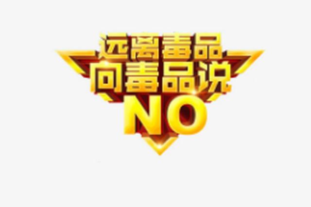 延中社区:多部门开展禁毒宣传