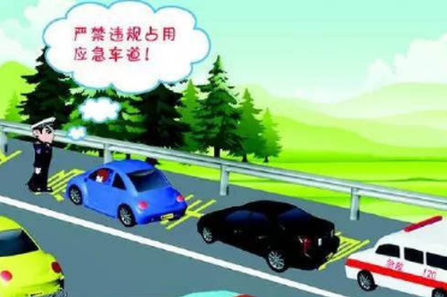 """应急车道""""咪一觉"""" 被罚款200元扣6分"""