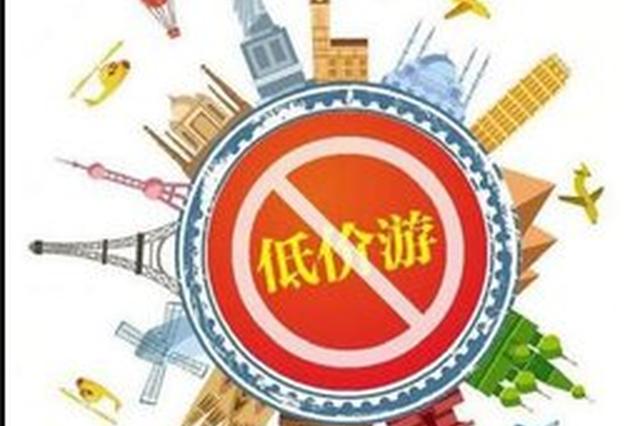 """贵州省消协发布旅游消费提示:当心昂贵的""""低价游"""""""