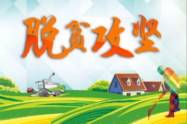 """平坝""""千企帮千村""""精准扶贫 9家企业、14位企业家获表彰"""