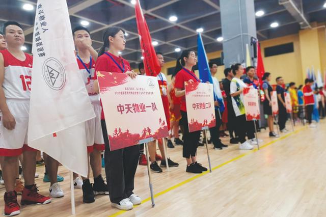 贵阳首届物管行业篮球赛开幕 15支篮球队激烈角逐