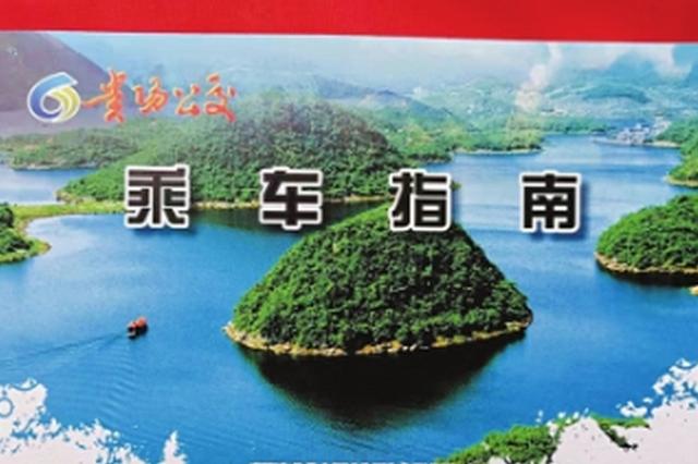贵阳最新公交乘车指南免费发放