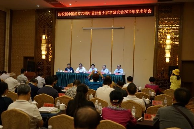 贵州省土家学研究会召开2019年学术年会